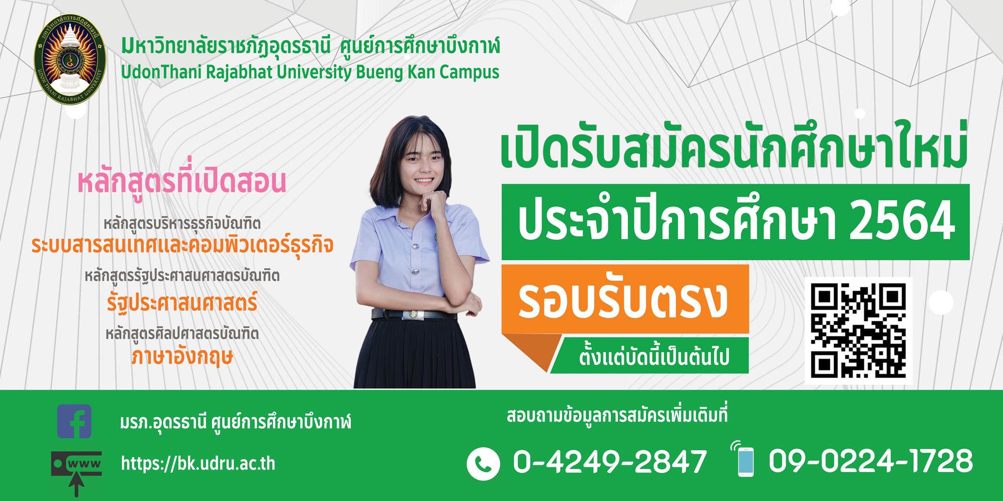 admission64